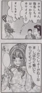 キャバ嬢あらすじ-01-18.jpg