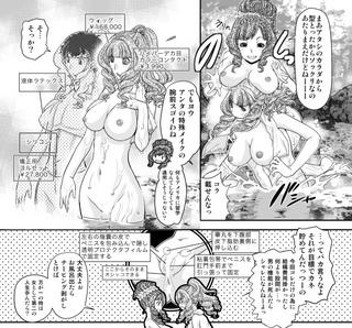 ヒミツのキャバ嬢あらすじ03-14.jpg